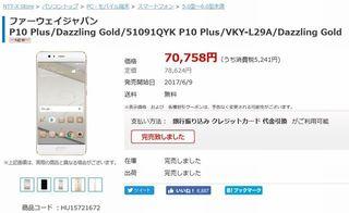 screenshot-nttxstore.jp-2017-06-07-09-20-08.jpg