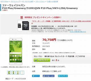 screenshot-nttxstore.jp-2017-06-07-09-22-06.jpg