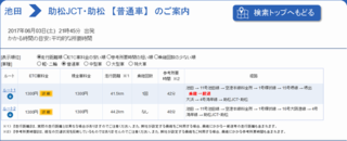 screenshot-search.hanshin-exp.co.jp-2017-05-13-21-49-13.png