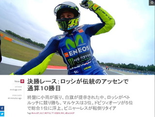 screenshot-www.motogp.com-2017-06-25-23-02-50.jpg