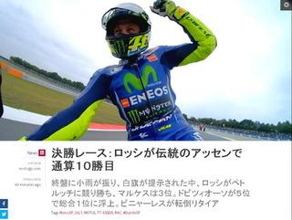 screenshot-www.motogp.com-2017-06-25-23-02-50.jpg