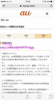 simunlock12.jpg