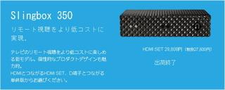 slingbox02.jpg
