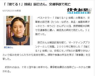 tatsumijiko.jpg
