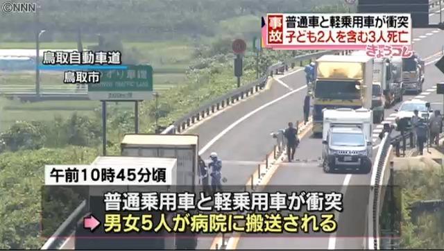 中国 道 事故 速報 今日