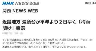 tsuyuakenews.jpg
